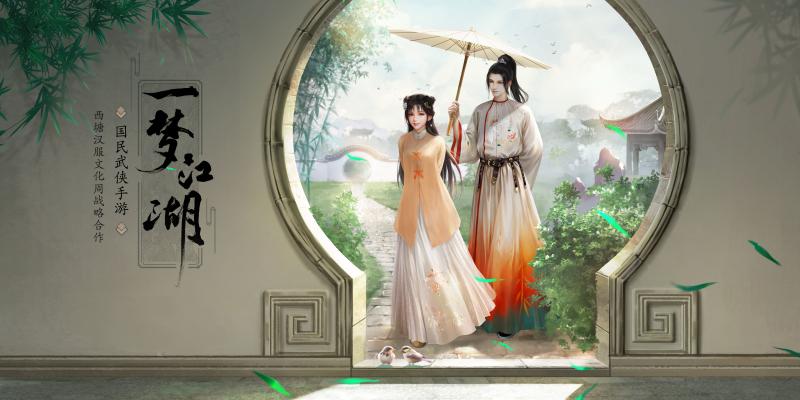 《一梦江湖》X中国西塘汉服文化周,门派汉元素服装亮相[多图]