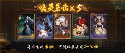 《神都夜行录》X《阴阳师》联动活动开启!限定SSR/SR妖灵登场图片7