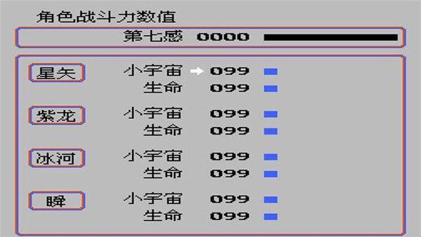 圣斗士黄金传说中文版图5