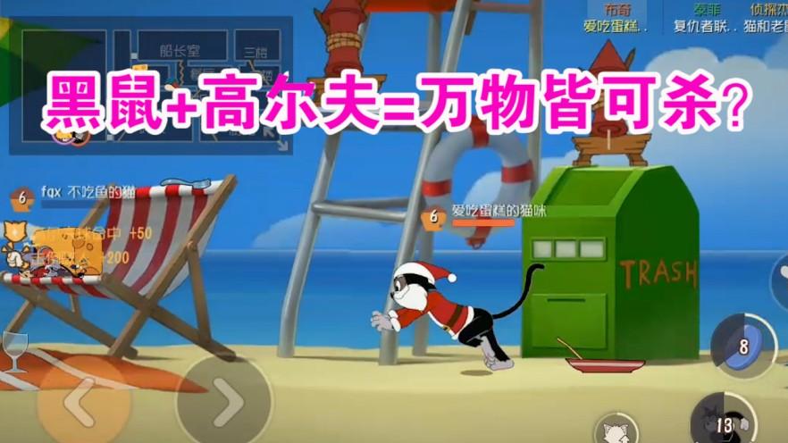 猫和老鼠:黑鼠二级被动秒杀一切?高尔夫才是黑鼠本命武器?舒服[多图]