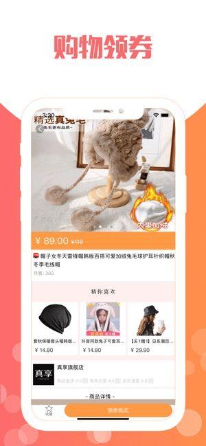 秒券购物APP官方版下载图片4