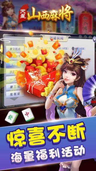 天星山西麻将安卓官网最新版下载图片2