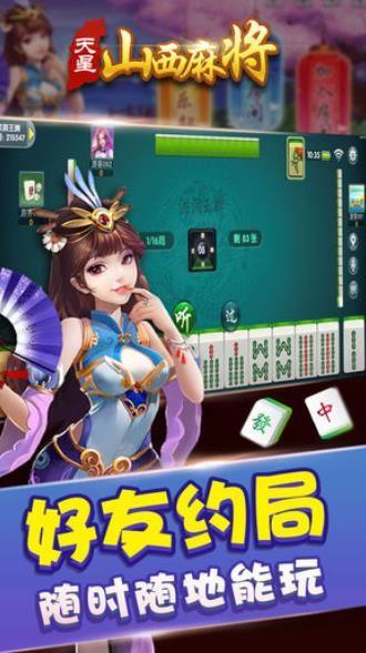 天星山西麻将安卓官网最新版下载图片4