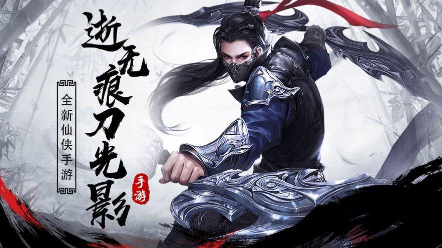 逝影手游最新正式版下载图片1