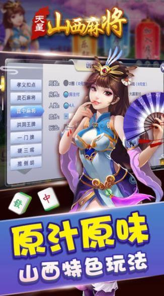 天星山西麻将安卓官网最新版下载图片1