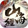 山海经之饕餮传手游官方网站安卓版下载 v1.0