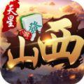 天星山西麻将安卓官网最新版下载 v1.0