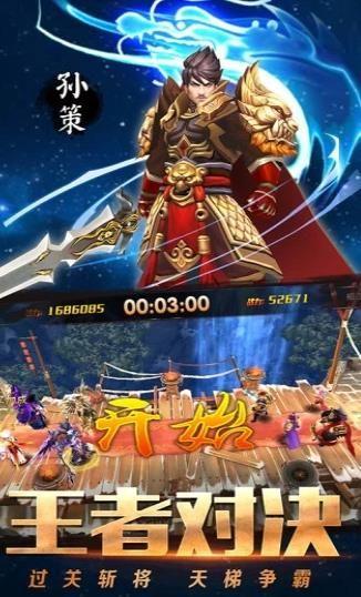 三国战略版武将觉醒最新破解版下载图片2