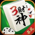 3财神茶苑app官方正版下载 v1.0