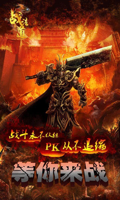 怒火一击手游官方网站正式版下载图片2