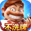 嘉米斗地主破解游戏免费版赢话费下载 v2.4.1