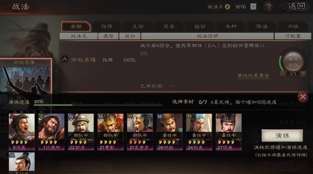 三国志战略版刘备战法推荐:刘备战法及阵容搭配攻略图片2