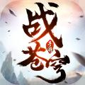 战苍穹手游官网2019下载 v1.0.0