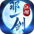 搜狐暢游那一劍江湖手游官網下載最新版 v1.6.1