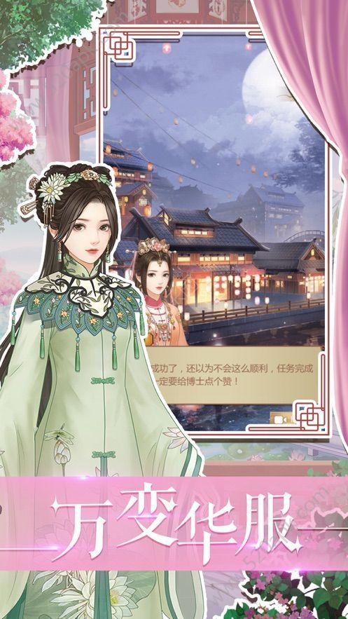 穿越之秀女升职记手游官方网站下载最新版图片2