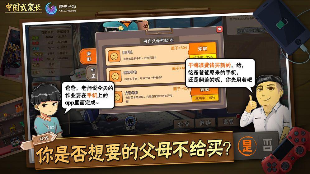 中国式家长手机游戏正式版下载图2: