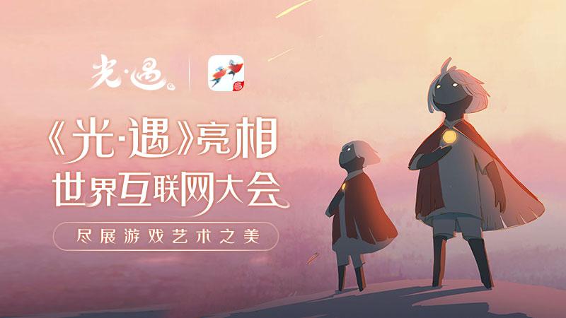 陈星汉携《光·遇》亮相世界互联网大会,诠释游戏艺术之美[多图]