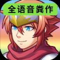 全語言糞作RPG游戲官方正式版下載 v1.0