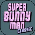 超级兔子人双人手机版联机游戏安卓下载 v1.5