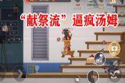 """猫和老鼠:""""祭天流""""新打法?专克蹲火箭的猫,猫皇都得自闭[多图]"""