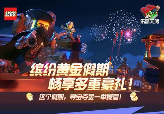 乐高无限国庆节活动大全:十月假期活动集合[多图]