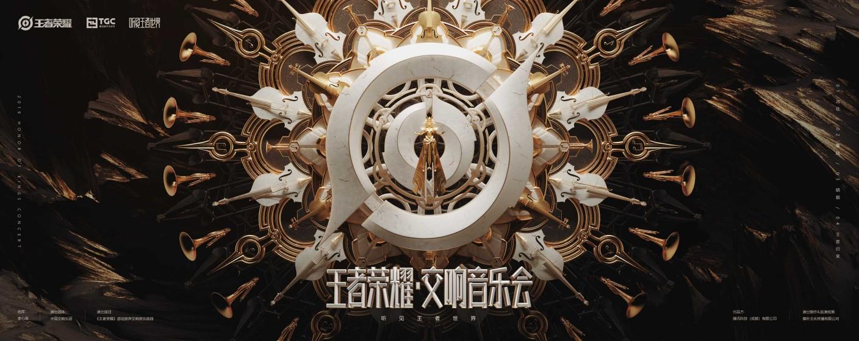 《王者荣耀》交响音乐会来了!中国交响乐团演绎,全国三城,年底巨献![多图]