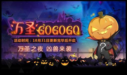 奥拉星手游10月31日更新介绍 万圣节活动来袭[多图]