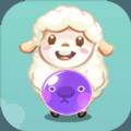 泡泡羊消泡泡游戏安卓手机版下载 v2.0.1