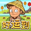 好运到农夫采收红包游戏苹果福利版 v1.0