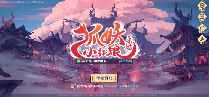 狐妖小红娘手游最新评测:国产动漫改编的一款超带感游戏[多图]