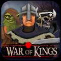 氏族国王之游戏官方安卓版下载(War Of Kings) v5
