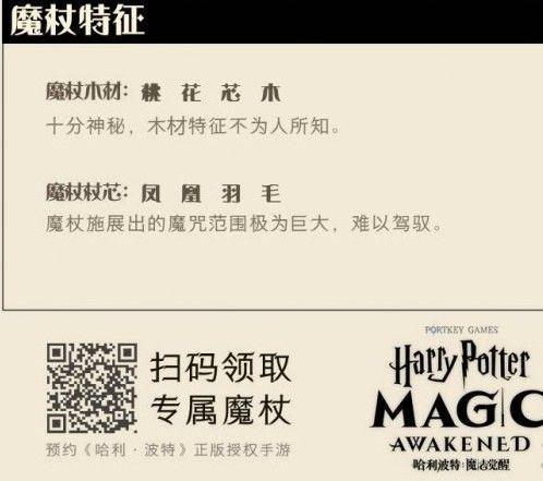 哈利波特手游桃花芯木凤凰羽毛魔杖含义:哈利波特魔法觉醒魔杖领取[视频][多图]图片2