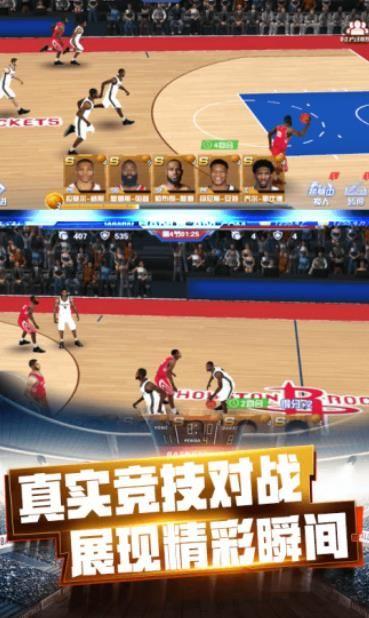 NBA范特西2019騰訊應用寶手游下載圖片3