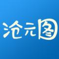 滄元圖小說最新版