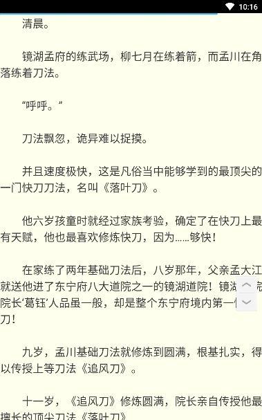 滄元圖小說全文免費閱讀APP下載圖片3