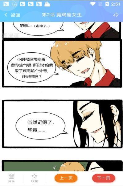 血型漫畫APP官方正版下載圖片2
