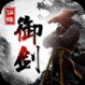御剑魔天传正版手游官方网站下载 v1.0