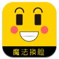 魔法换脸软件官网版