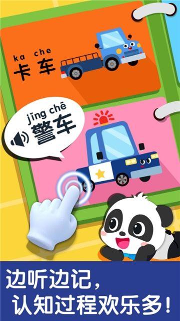 宝宝巴士宝宝交通工具书游戏破解版下载图片2