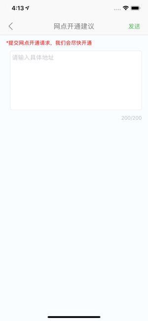 gogo共享出行APP官方版下载图5: