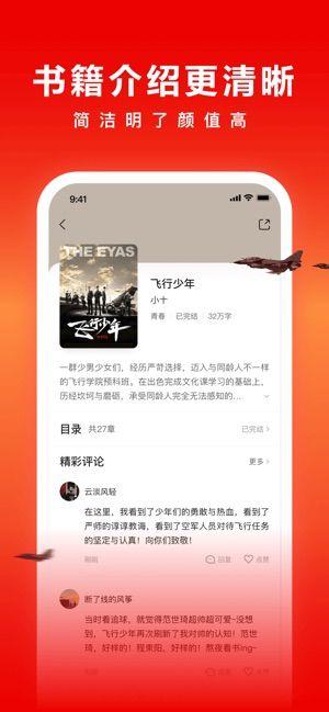 爱奇艺小说2019免费阅读APP下载图片3