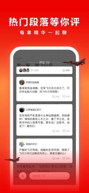 爱奇艺小说2019免费阅读APP下载图片4