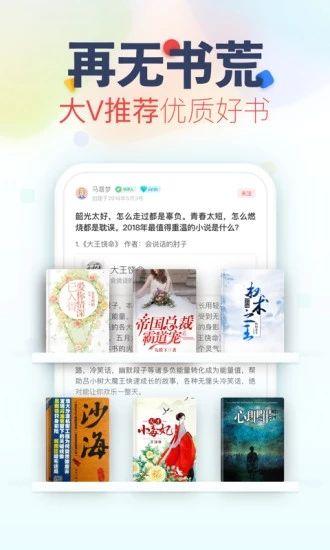 青果免费阅读小说APP官网版图片2