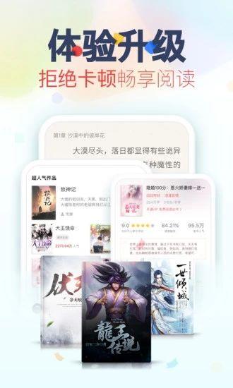 青果免费阅读小说APP官网版图片3