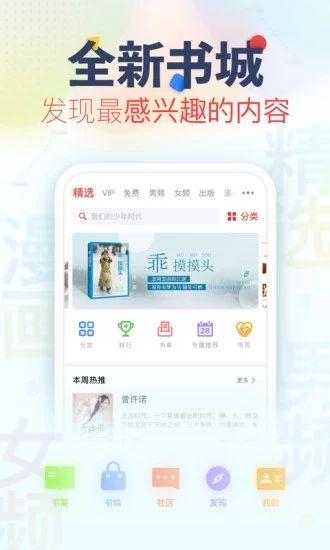 青果免费阅读小说APP官网版图片4