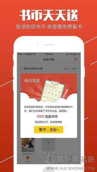 开卷小说苹果破解版下载图片4