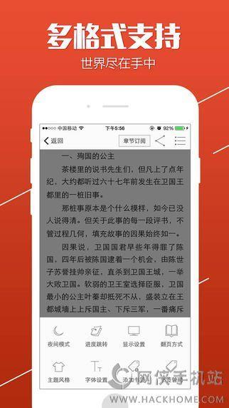 开卷小说苹果破解版下载图片3