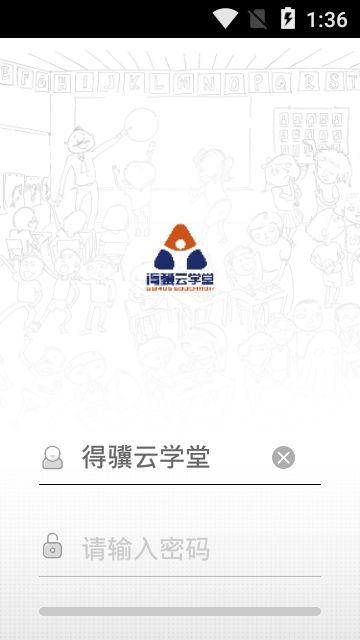 得骥云学堂APP最新版官方下载图片1