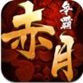 赤血争霸手游官网最新版下载 v1.0.0