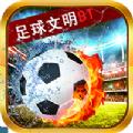 足球文明变态版手游公益服 v1.2.0